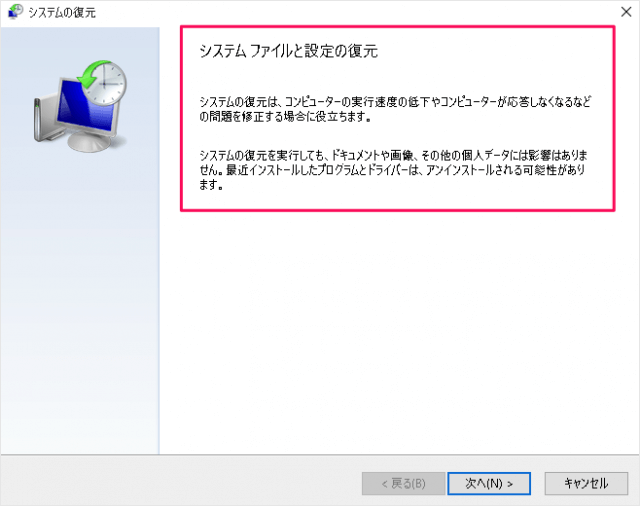 windows-10-system-restore-05