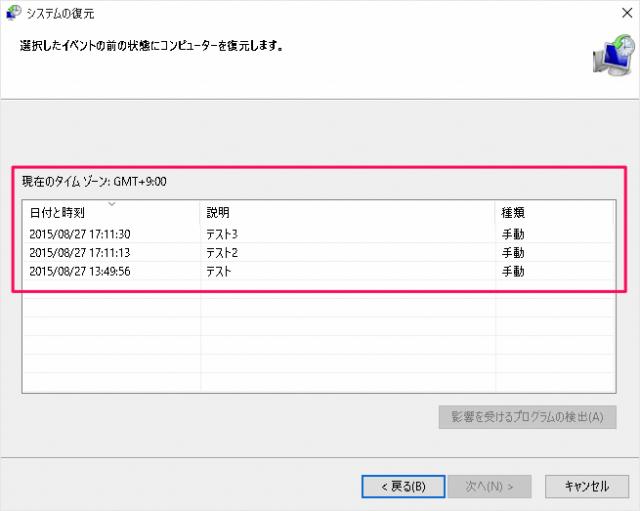windows-10-system-restore-06