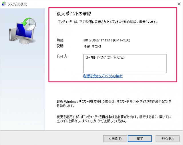 windows-10-system-restore-08