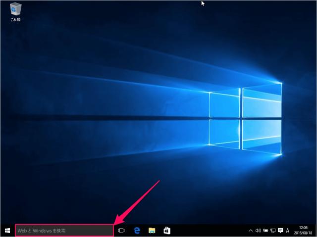 windows-10-taskbar-search-box-icon-01