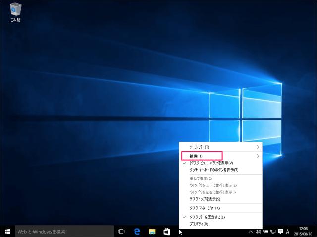 windows-10-taskbar-search-box-icon-04