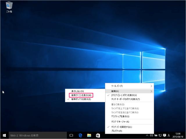 windows-10-taskbar-search-box-icon-06