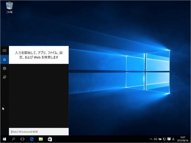 windows-10-taskbar-search-box-icon-08