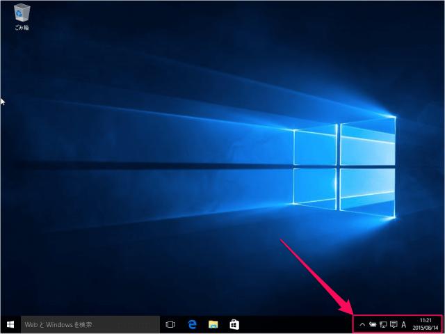 windows-10-taskbar-system-icon-01