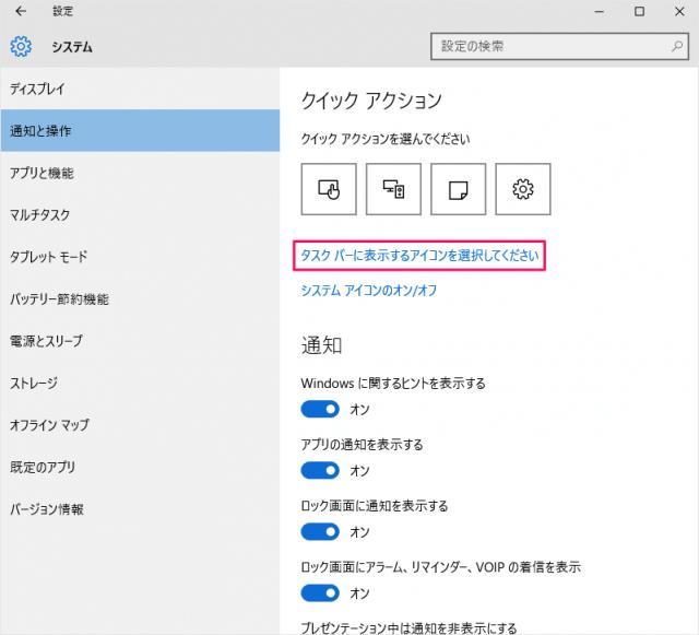 windows-10-taskbar-system-icon-07