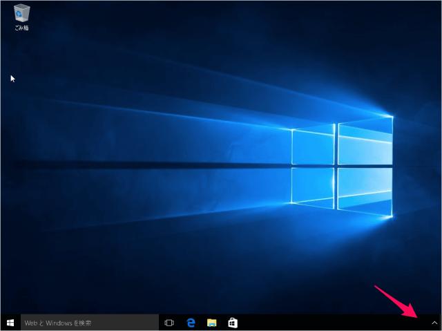 windows-10-taskbar-system-icon-12
