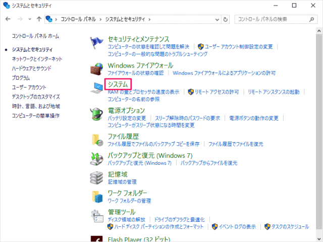 windows10-32bit-64bit-check-07