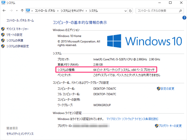windows10-32bit-64bit-check-08