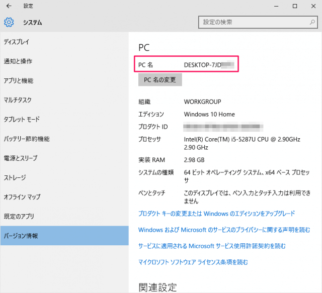 windows10-change-pc-name-04