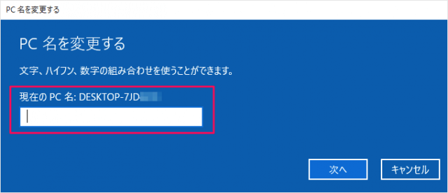 windows10-change-pc-name-06