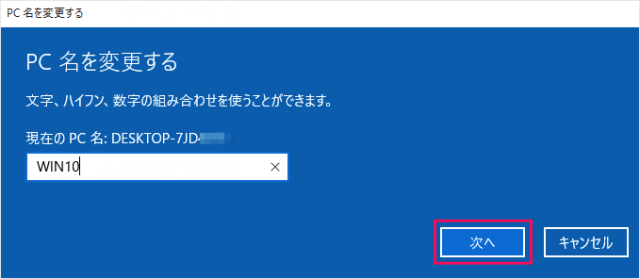 windows10-change-pc-name-07