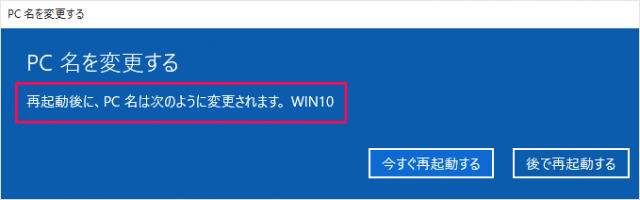 windows10-change-pc-name-08