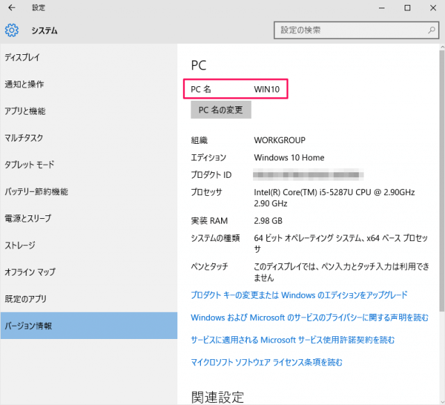 windows10-change-pc-name-11