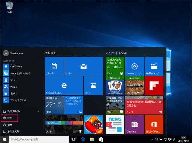 windows10-change-text-size-01