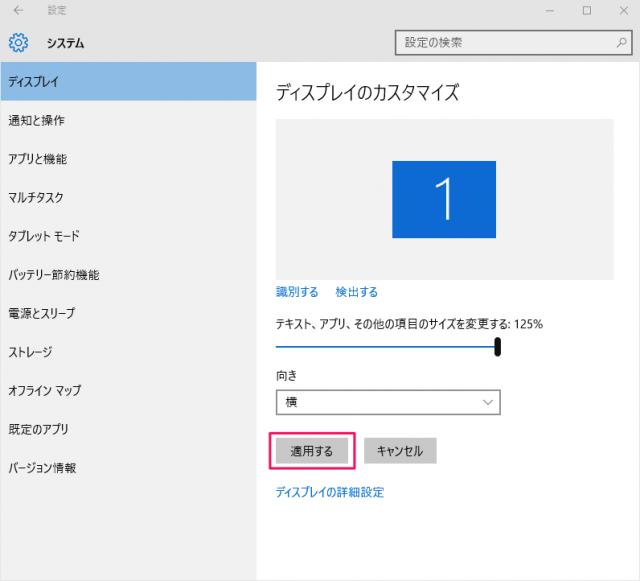 windows10-change-text-size-04
