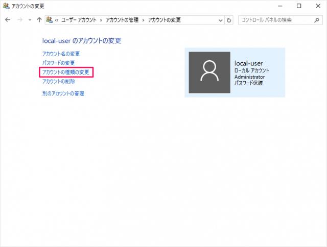 windows10-change-user-account-type-12
