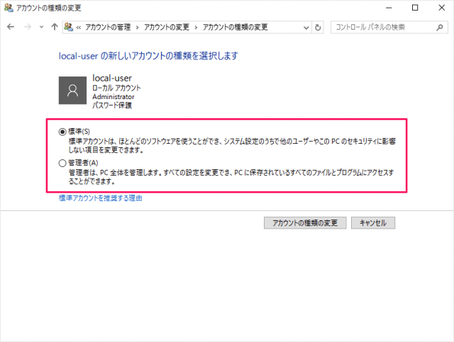 windows10-change-user-account-type-13