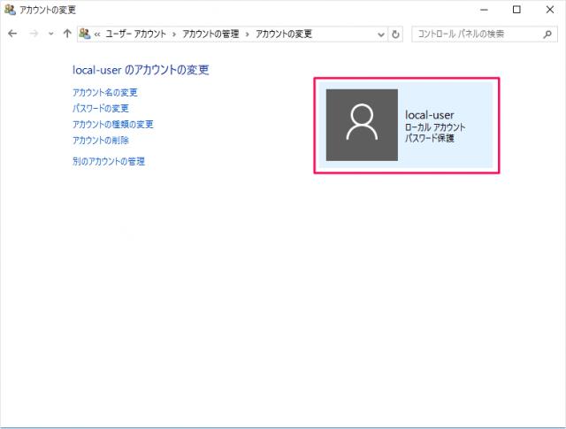 windows10-change-user-account-type-14