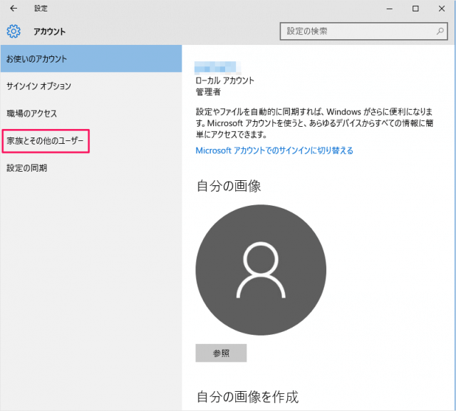 windows10-create-local-account-03