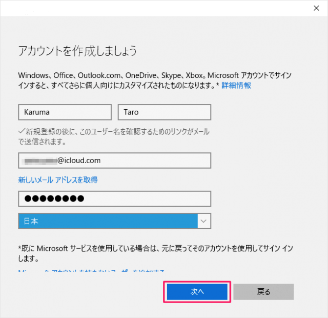 windows10-create-microsoft-account-07