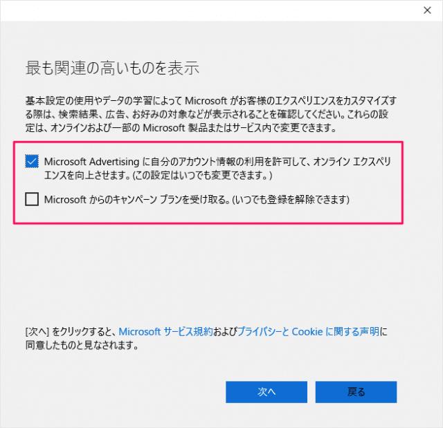 windows10-create-microsoft-account-08