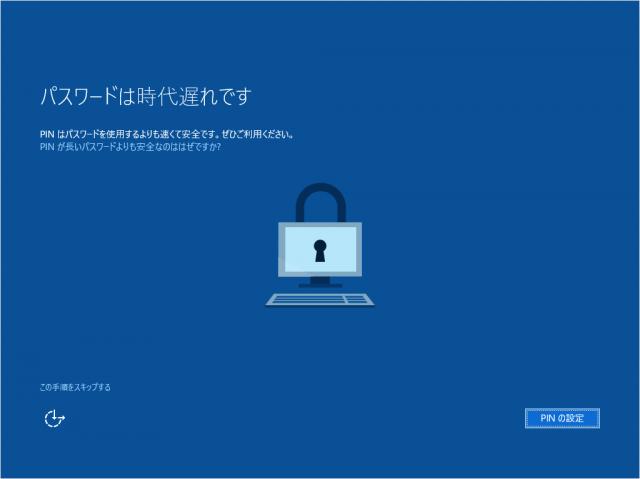 windows10-create-microsoft-account-17