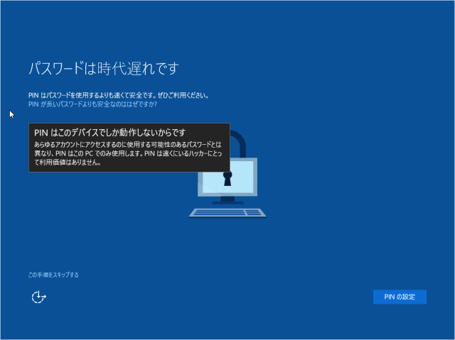 windows10-create-microsoft-account-18