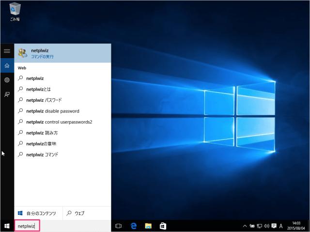 windows10-disable-password-login-03