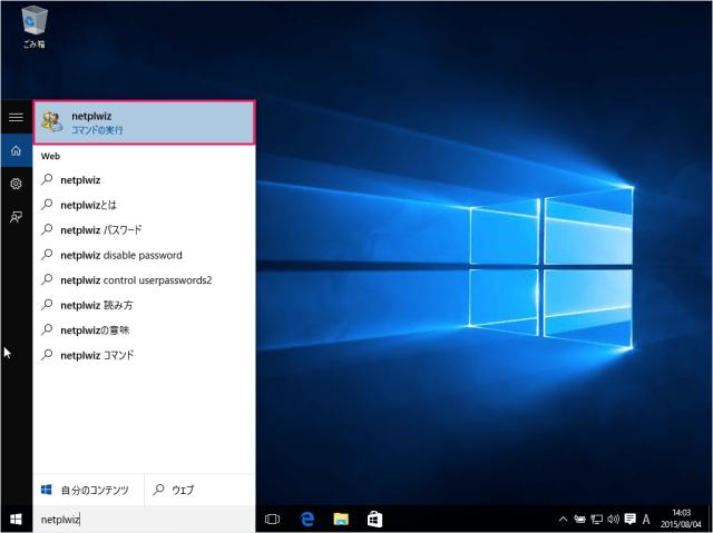 windows10-disable-password-login-04