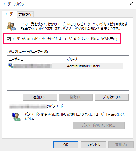 windows10-disable-password-login-05
