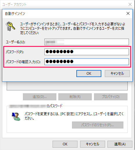 windows10-disable-password-login-07