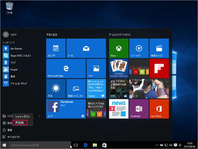 windows10-disable-password-login-08