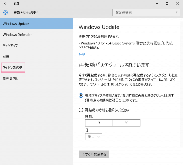 windows10-license-verification-04