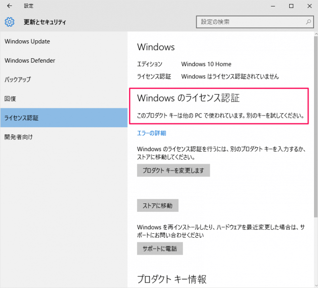 windows10-license-verification-05