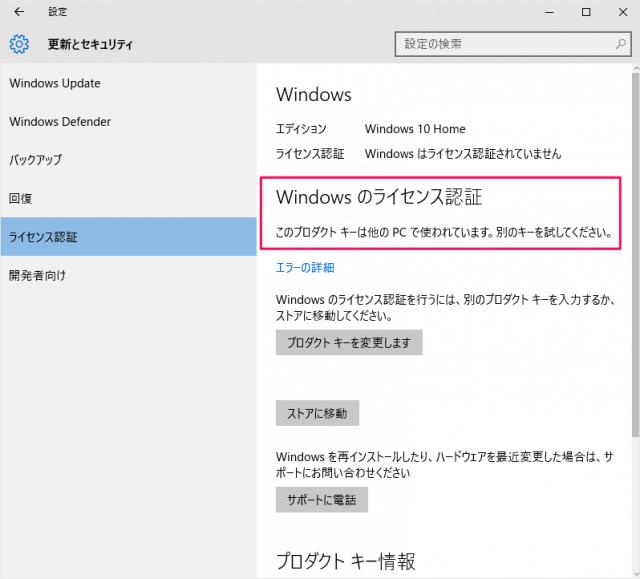windows10-license-verification-05
