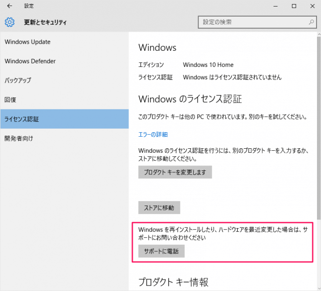 windows10-license-verification-06