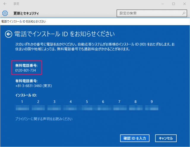 windows10-license-verification-08