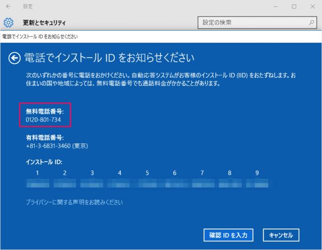 windows10-license-verification-08