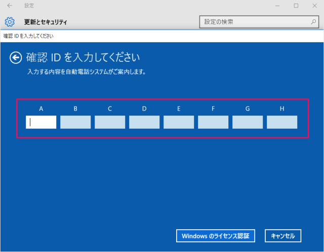windows10-license-verification-09