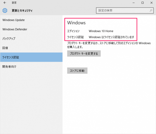 windows10-license-verification-11