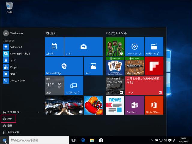 windows10-optimize-better-performance-01