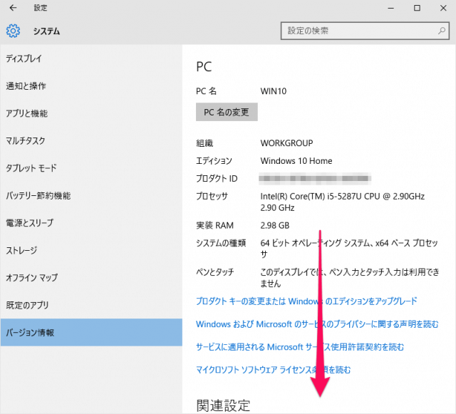 windows10-optimize-better-performance-04