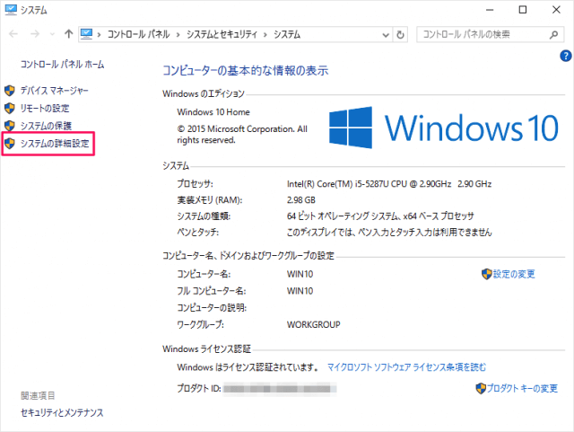 windows10-optimize-better-performance-06