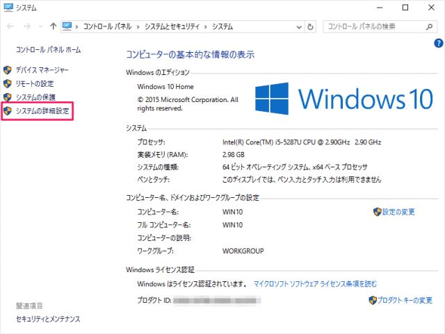 windows10-optimize-better-performance-06