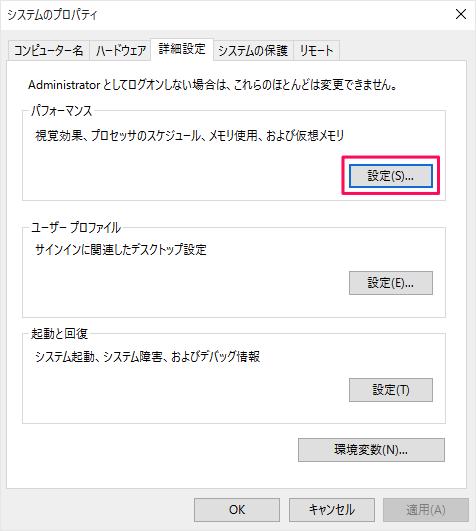 windows10-optimize-better-performance-07