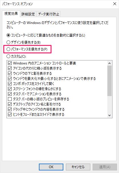 windows10-optimize-better-performance-08
