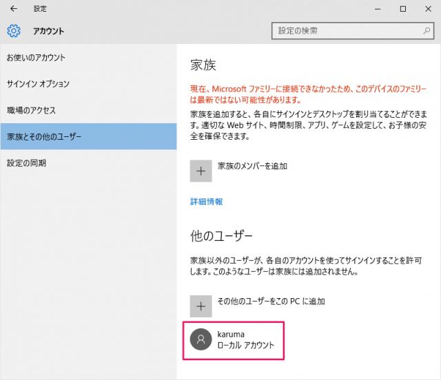 windows10-rename-user-folder-03