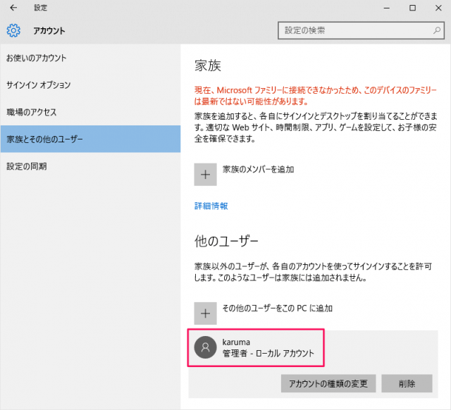 windows10-rename-user-folder-04