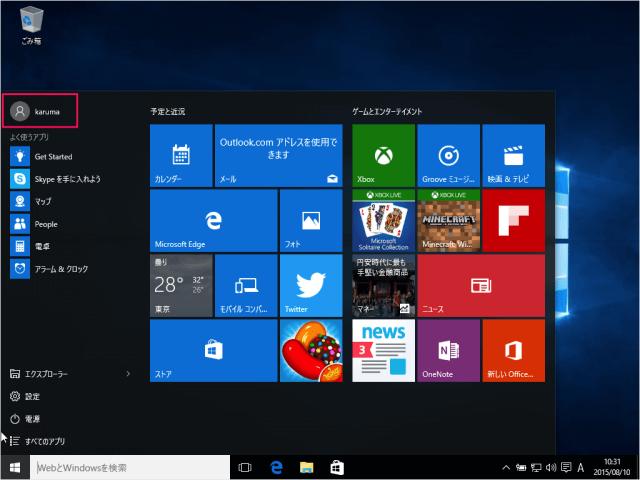 windows10-rename-user-folder-06