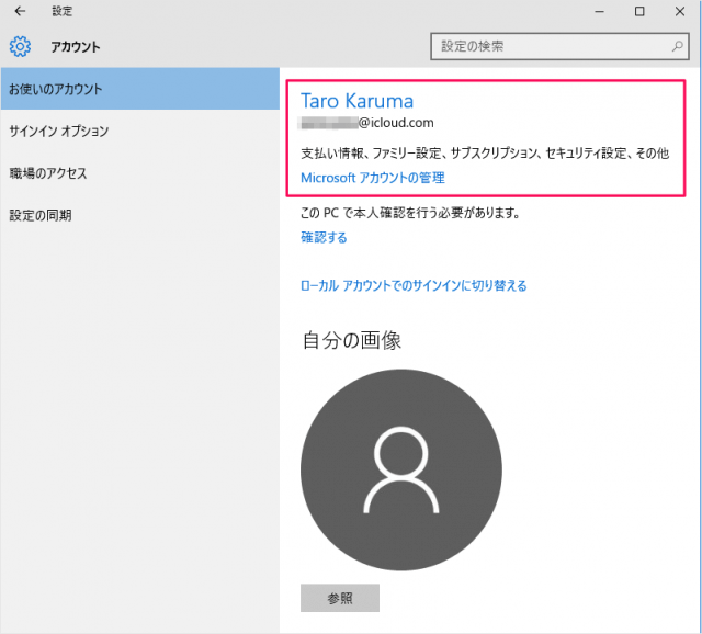 windows10-rename-user-folder-07